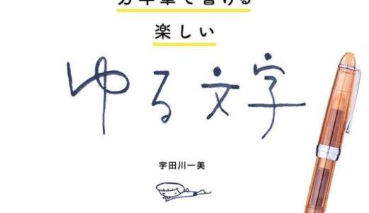 宇田川一美 先生(ゆる文字)