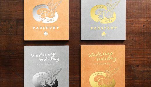 ご来場者さまへのおみやげは、「洗えるパスポートブック」です。