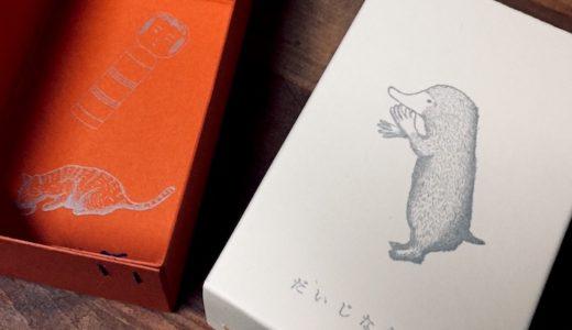 緑青社 先生(活版印刷+箱組立)